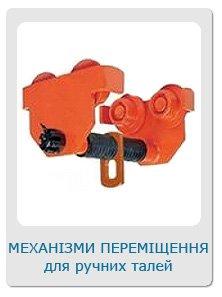 Механізми переміщення для ручних талей