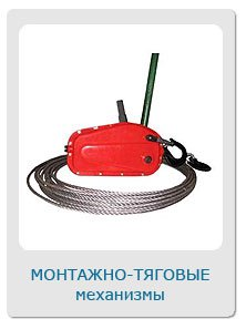 Монтажно-тягові механізми, якісне обладнання