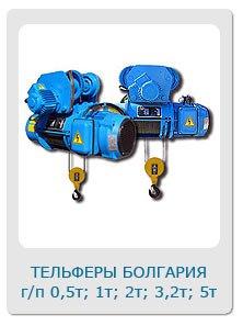 Тельфера Болгарія, вантажопідйомне обладнання