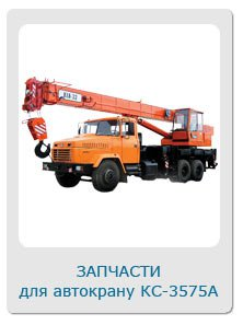 Запчасти для автокрана КС-3575А