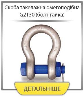 Скоба такелажна омегоподібна G2130 (болт-гайка)