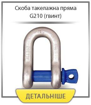 Скоба такелажна пряма G210 (гвинт)