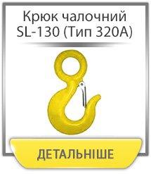 Крюк чалочний SL-130 (Тип 320A)
