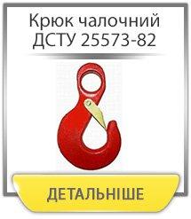 Крюк чалочний ДСТУ 25573-82