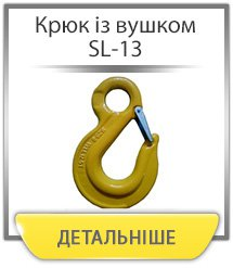 Крюк чалочний із вушком і засувкою SL-13