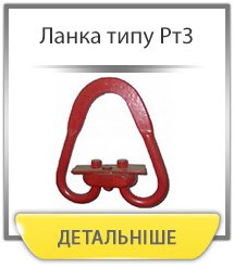 Ланка типу Рт3 ДСТУ 25573-82