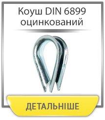 Коуш DIN 6899 оцинкований
