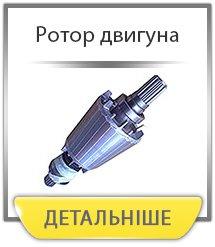 Ротор двигуна