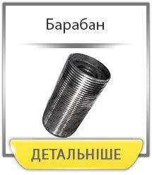 Барабан болгарського тельфера